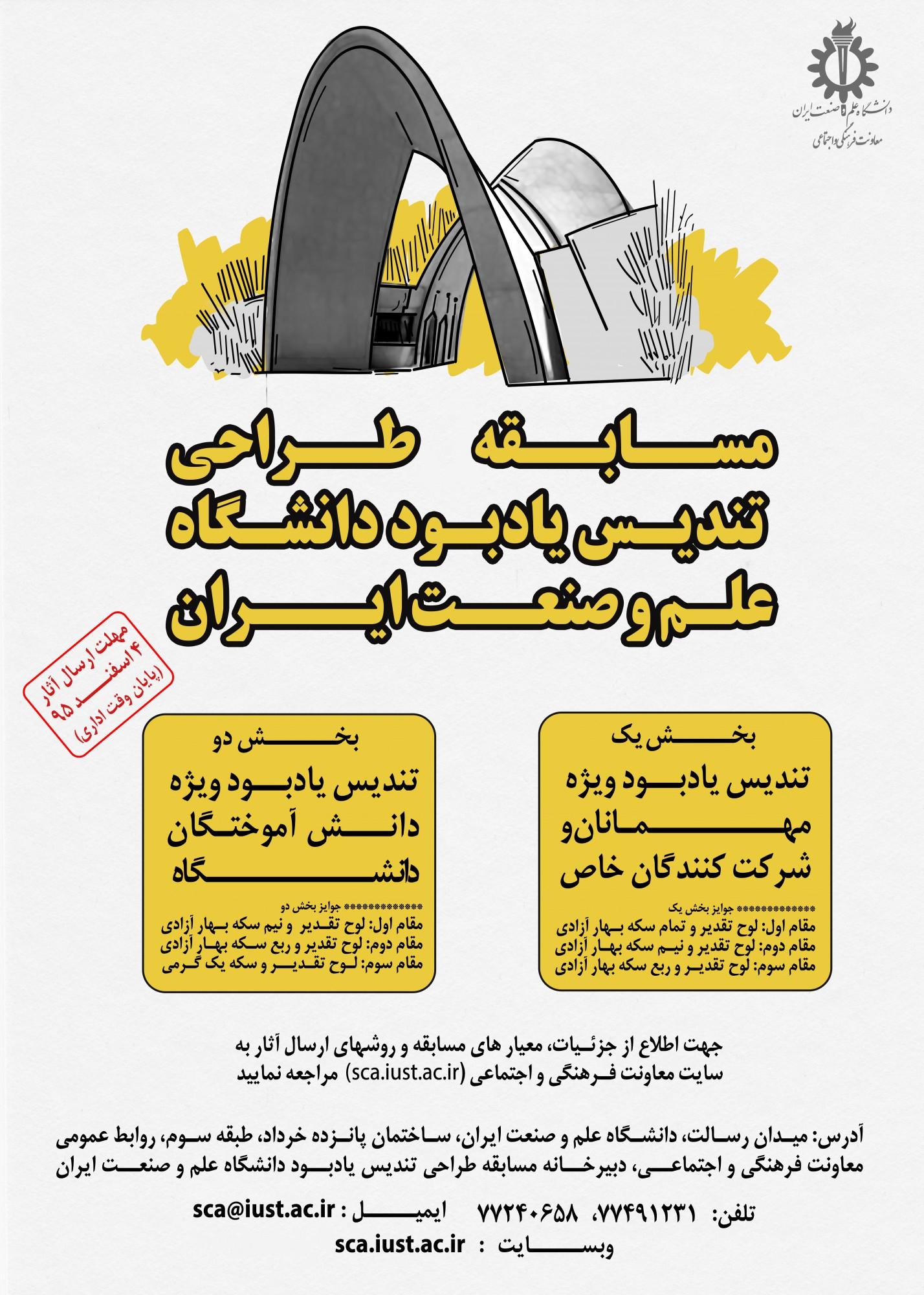 مسابقه طراحی تندیس یادبود دانشگاه علم و صنعت ایران